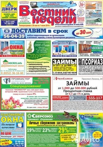 чебоксары недели знакомства вестник