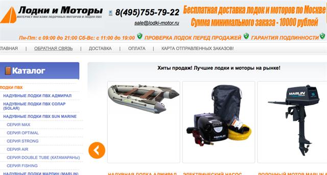 c35225d035c4 Продажа бизнеса - Интернет-магазин надувных лодок и моторов лодочных ...