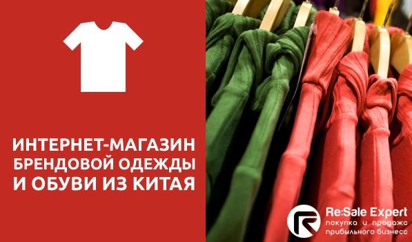 Купить Брендовую Одежду Из Китая Доставка