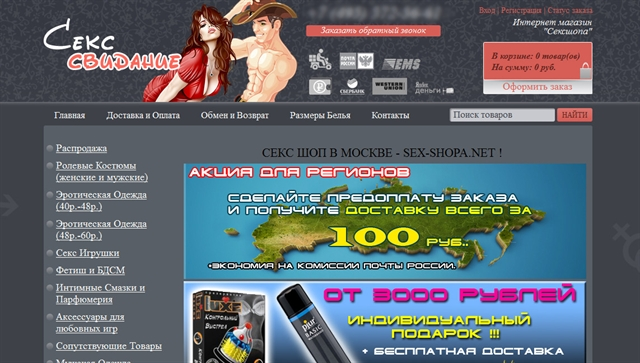 Секс на обмен онлайн 109