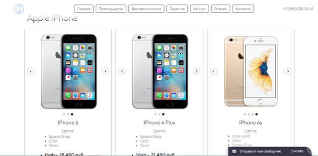 abebf678e883 Онлайн интернет-магазин по продаже Apple Iphone по Москве. Модели  6(6+),6s(6s+)7(7+). Интернет-магазин работает по системе