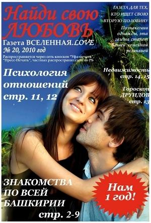 газета с объявлениями о знакомстве оренбург