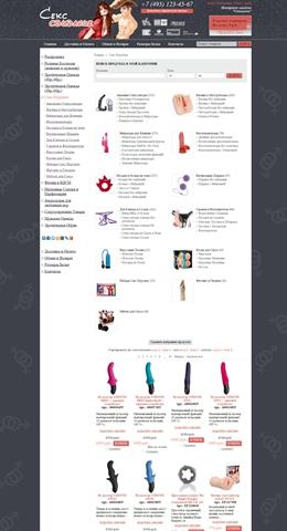 интернет магазины секс шопы минск