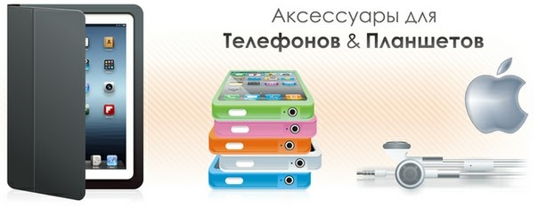 a4fad400ff49 Продажа готового бизнеса Интернет магазин аксессуаров для телефонов и  планшетов. Возраст бизнеса: 2 г. Цена: 900000 руб. Финансы