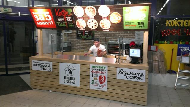pizza reclame supermarkt
