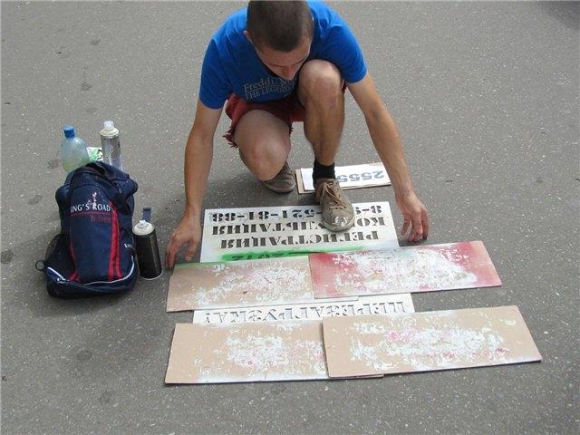 Реклама на асфальте как сделать трафарет своими руками 58