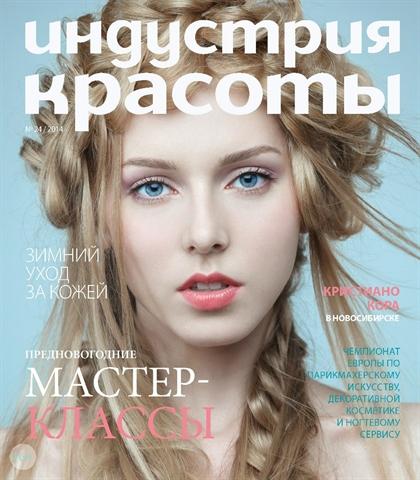 Журналы красоты