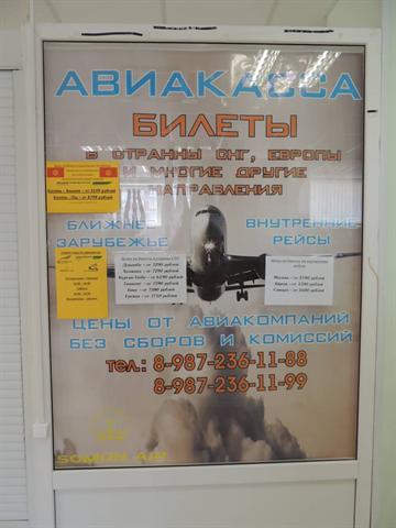 Продажа готового бизнеса авиакасса барахолка ставрополь дать объявление