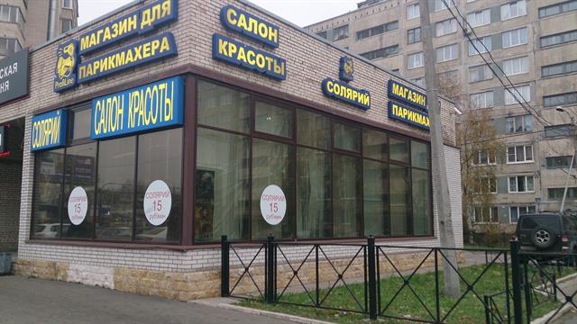 Магазин профессиональной косметики на невском