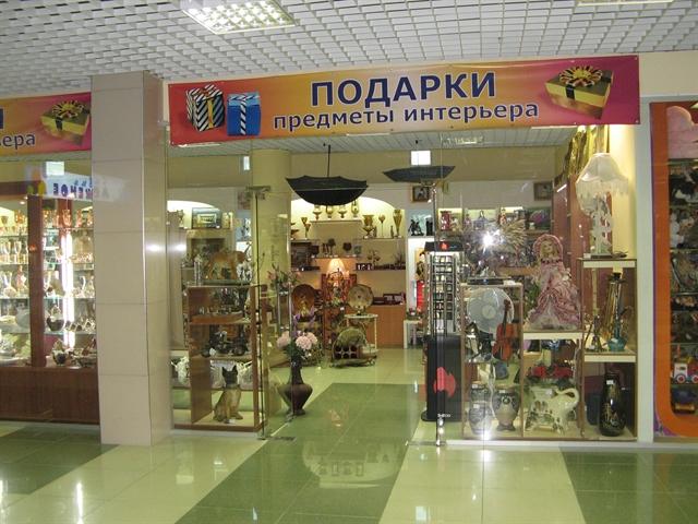 Магазин подарков и предметов интерьера