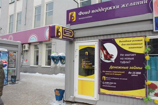 АО Микрофинансовая компания Пермского края