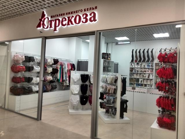 Магазины Нижнего Белья Спб