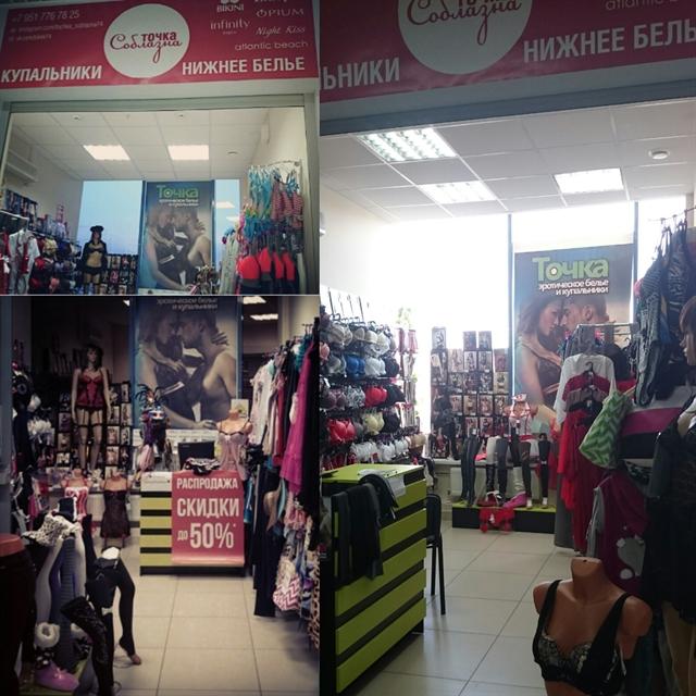 Магазин Нижнего Белья И Купальников