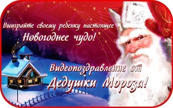 Видео поздравления с новым годом именное