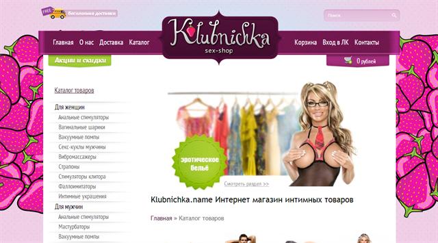 internet-magazini-intimnih-tovarov-v-ukraine