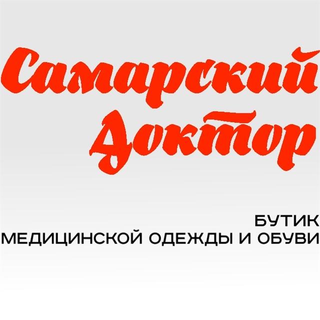 90337d0893a1 интернет-магазин медицинской одежды и обувь, хорошо зарекомендовавший себя  в. Самарской области и других регионах. Поволжья и Урала. Сайт компании  уверенно